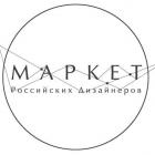 Февральский Маркет Российских Дизайнеров с 21 по 23